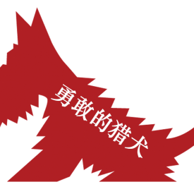 Illustration of rec-scottish terrier with chinese characters-brave hound